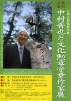 特別企画「中村晋也と文化勲章受章作家展」のお知らせ
