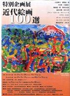特別企画展「近代絵画100選」展のお知らせ
