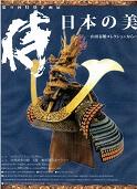 特別企画展「侍-日本の美-」展のお知らせ