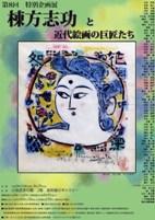 特別企画展「棟方志功と近代絵画の巨匠たち」展のお知らせ